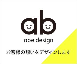 株式会社アベデザイン